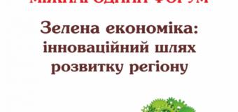 Міжнародний форум «Зелена Економіка: інноваційний шлях розвитку регіону». ПРОГРАМА