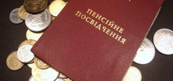 В Україні анонсували подальшу індексацію пенсій