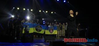 «Скай» у Луцьку виступив разом із бійцями АТО та своїми шанувальниками. ФОТО. ВІДЕО