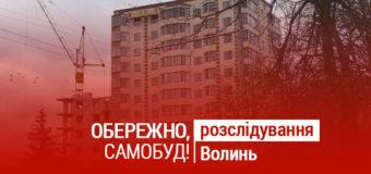 Хто покриває незаконне будівництво в Луцьку. ВІДЕО