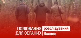 VIP-браконьєри у Цуманському парку