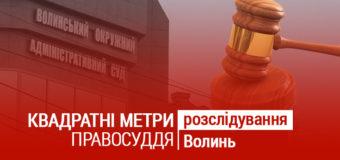 Як Волинський окружний адміністративний суд безоплатно отримав комунальне майно. ВІДЕО