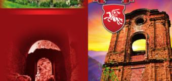 У Луцьку презентують історико-туристичного путівника «Шлях Гедиміновичів»