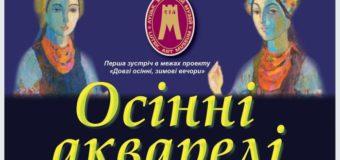 Лучан запрошують на вечір українського романсу «Осінні акварелі»