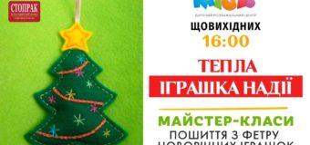 Уже завтра в Луцьку дітей та їх батьків кличуть шити іграшки з фетру