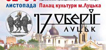 У Луцьку відбудеться фестиваль співаної поезії та авторської пісні «Оберіг». ПРОГРАМА