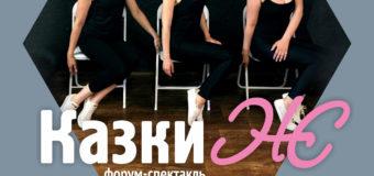 У Луцьку покажуть виставу про жіночі мрії та розчарування