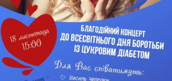 У Луцьку відбудеться благодійний концерт на підтримку дітей діабетиків