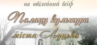 Лучан та гостей міста запрошують на ювілейний вечір Палацу культури