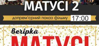 У Луцьку організовують вечірку «Матусі на тусі»