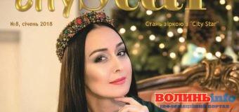 "Журнал ""CITY STAR"" січень 2018"