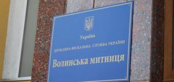 Волинська митниця ДФС співпрацюватиме з університетами України та Польщі