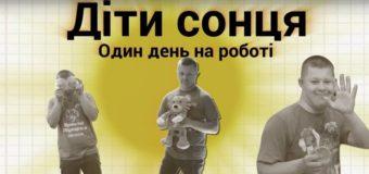 У Луцьку відбудеться презентація відеопроекту «Діти Сонця. Один день на роботі»