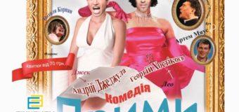 У Луцьку покажуть авантюрно-романтичну комедію з перевдяганнями