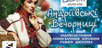 У Луцьку молодь запрошують на українську вечірку
