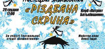 Лучан запрошують зануритись у простір зимових фантазій та творчості