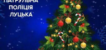 Луцькі патрульні у новорічно-різдвяні свята працюватимуть в посиленому режимі