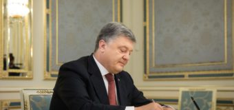 Президент України підписав Закон про державний бюджет на 2018 рік