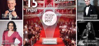У Луцьку відбудеться Премія «Люди Року-2017. Волинь»