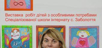У Луцьку запрошують на виставку робіт дітей з особливими потребами