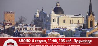 У Луцьку відбудеться обговорення щодо збереження історико-культурної спадщини