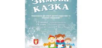 У Луцьку відбудеться дитячий пісенний конкурс-фестиваль «Зимова казка»
