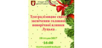 Лучан та гостей міста запрошують на засвічення новорічних ялинок