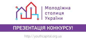 """У Луцьку відбудеться презентація конкурсу """"Молодіжна столиця України"""""""