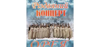 У Луцьку виступить один із найкращих хорових колективів України і Європи