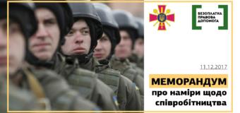 У військових частинах хочуть відкрити дистанційні пункти правової допомоги