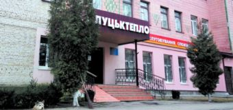 Рахунки ДКП «Луцьктепло» розблокували