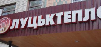 Луцькрада погасить працівникам «Луцьктепло» заборгованість за зарплату