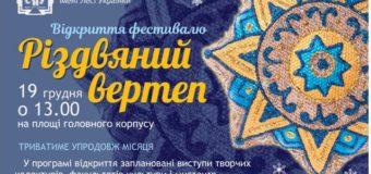 Луцький виш запрошує на відкриття фестивалю «Різдвяний вертеп»