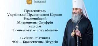 На Волинь приїде предстоятель УПЦ митрополит Онуфрій