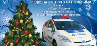 На Волині відбудеться різдвяна зустріч з патрульними: спілкування, катання на службових авто, частування…