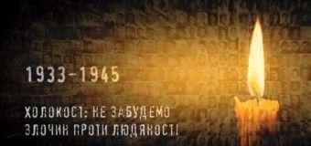 Сьогодні світ вшановує пам'ять жертв Голокосту