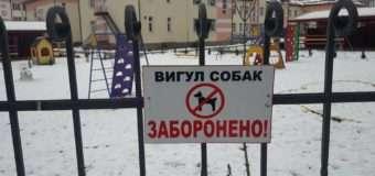 Усі луцькі школи та ДНЗ встановили таблички про заборону вигулу собак на території