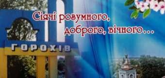 Про заслужених учителів Горохівщини написали книгу