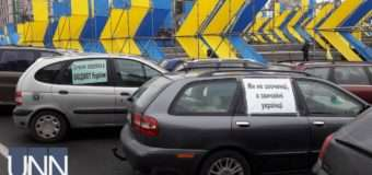 У Києві кілька сотень автомобілів на єврономерах виїхало на акцію задоступне розмитнення