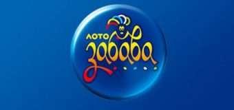 Гравець із Луцька зірвав джекпот лотереї у розмірі 3 000 000 гривень
