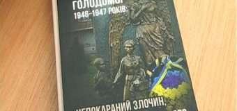 У Луцьку презентували книгу про голодомор, яка написана зі свідчень очевидців