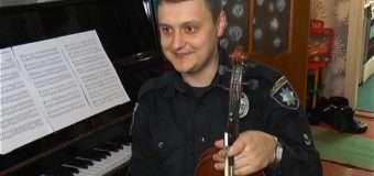Луцький патрульний у вільний час грає на скрипці