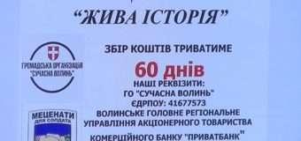 У Луцьку буде створено парк Героїв Майдану та Небесного Легіону