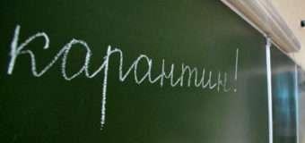 У Володимирі-Волинському оголосили карантин у всіх школах