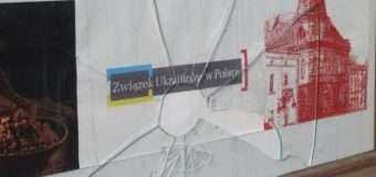 У Польщі розбили вікно в Українському народному домі