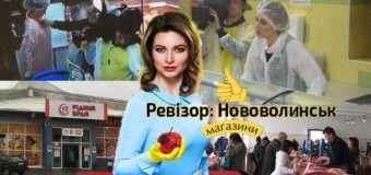 """Стало відомо, коли вийде в ефір """"Ревізор"""", який знімали у Нововолинську"""