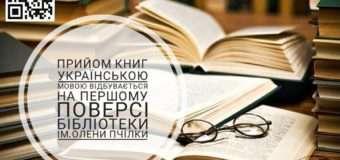 У Луцьку збирають україномовні книжки, які відправлять на схід