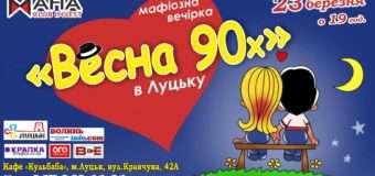 """Мафіозна вечірка """"Весна 90-х"""" у Луцьку!"""