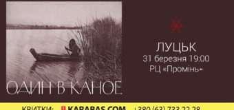 """""""Один в каное"""" вже сьогодні у Луцьку!"""