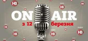 У Луцьку розпочала мовлення перша українська загальнонаціональна радіостанція розмовного формату